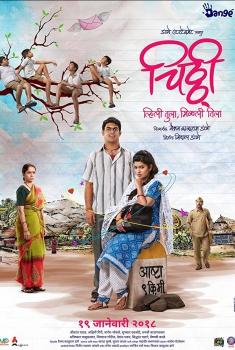 Chitthi (2018)