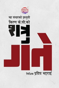 Shatru Gate (2018)