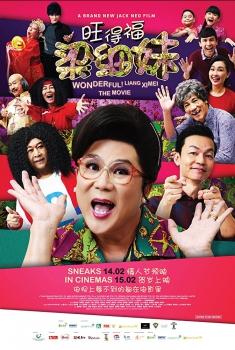 Wonderful! Liang Xi Mei the Movie (2018)