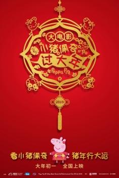 Peppa Celebrates Chinese New Year (2019)